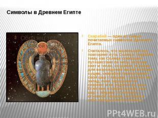 Символы в Древнем Египте Скарабей — один из самых почитаемых символов Древнего Е