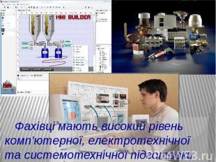 Фахівці мають високий рівень комп'ютерної, електротехнічної та системотехнічної