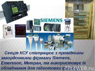 Секція КСУ співпрацює з провідними закордонними фірмами Siemens, Emersson, Метра