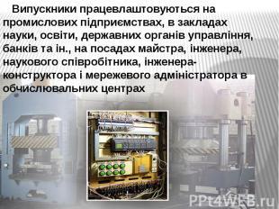 Випускники працевлаштовуються на промислових підприємствах, в закладах науки, ос