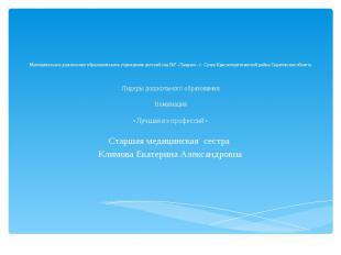 Муниципальное дошкольное образовательное учреждение детский сад №7 «Ландыш» с. С