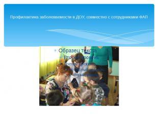 Профилактика заболеваемости в ДОУ, совместно с сотрудниками ФАП