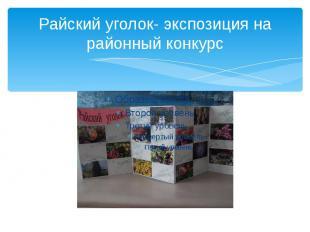 Райский уголок- экспозиция на районный конкурс