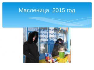 Масленица 2015 год