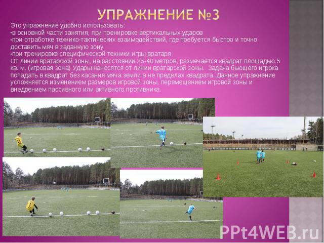 Это упражнение удобно использовать: Это упражнение удобно использовать: в основной части занятия, при тренировке вертикальных ударов при отработке технико-тактических взаимодействий, где требуется быстро и точно доставить мяч в заданную зону при тре…