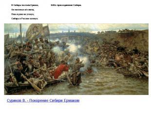 В Сибирь послали Ермака, 1581г.-присоединение Сибири. В Сибирь послали Ермака, 1