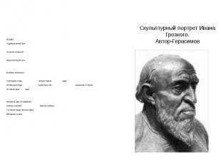 Скульптурный портрет Ивана Грозного. Автор-Герасимов В (1)550 Судебник новый был