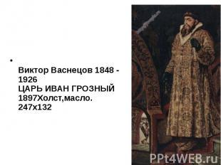 Виктор Васнецов 1848 - 1926 ЦАРЬ ИВАН ГРОЗНЫЙ 1897Холст,масло. 247х132 Виктор Ва