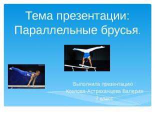 Тема презентации: Параллельные брусья. Выполнила презентацию : Козлова-Астраханц