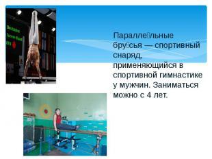 Паралле льные бру сья — спортивный снаряд, применяющийся в спортивной гимнастике