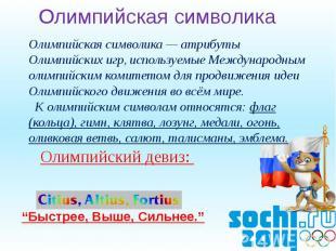 Олимпийская символика Олимпийская символика — атрибуты Олимпийских игр, использу