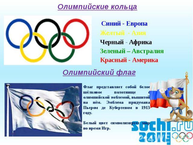 Олимпийские кольца Синий - Европа Желтый - Азия Черный - Африка Зеленый – Австралия Красный - Америка