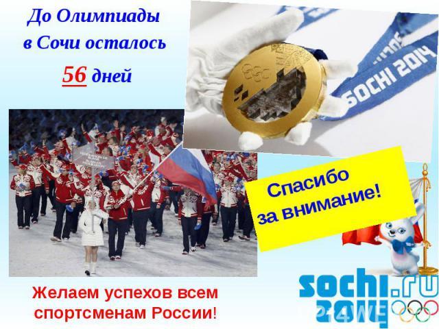 Желаем успехов всем спортсменам России!До Олимпиады в Сочи осталось 56 дней