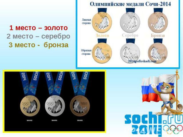 1 место – золото2 место – серебро3 место - бронза