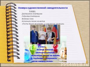 Номера художественной самодеятельности 8 класс:Дмитриенко Екатерина Лобачёва Ека