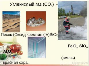Углекислый газ (CO2) →