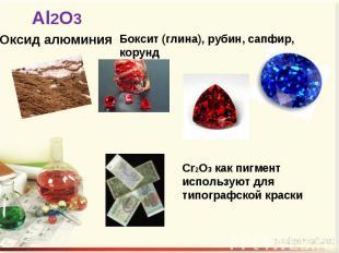 Cr2О3 как пигмент используют для типографской краски