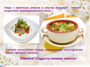 Пища с приятным запахом и вкусом вызывает аппетит и выделение пищеварительных со