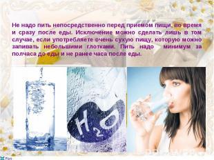 Не надо пить непосредственно перед приемом пищи, во время и сразу после еды. Иск
