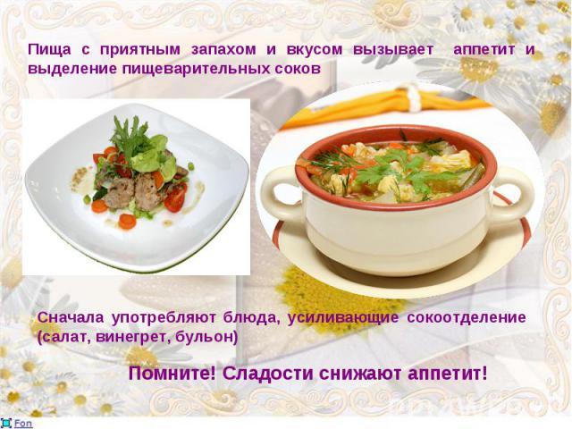 Пища с приятным запахом и вкусом вызывает аппетит и выделение пищеварительных соков