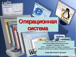 Операционная системаРаботу выполнила мастер п/о второй квалификационной категори