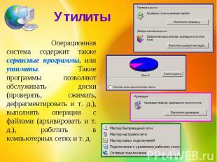 Утилиты Операционная система содержит также сервисные программы, или утилиты. Та