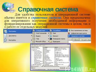 Справочная система Для удобства пользователя в операционной системе обычно имеет