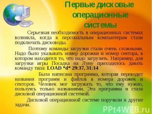 Первые дисковые операционные системы Серьезная необходимость в операционных сист