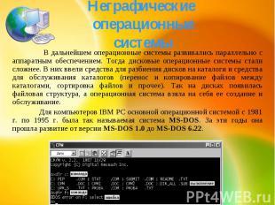 Неграфические операционные системы В дальнейшем операционные системы развивались