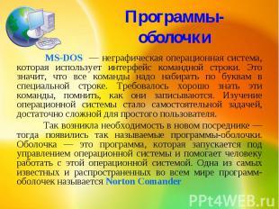 Программы-оболочки МS-DOS — неграфическая операционная система, которая использу