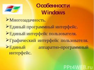 Особенности WindowsМногозадачность. Единый программный интерфейс.Единый интерфей