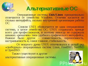 Альтернативные ОС Операционные системы Unix/Linux принципиально отличаются от се