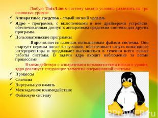 Любую Unix/Linux систему можно условно разделить на три основных уровня: Аппарат