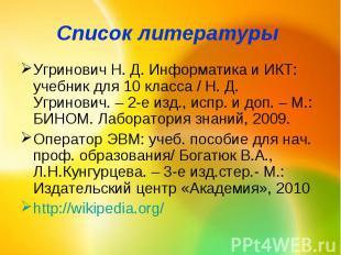 Список литературы Угринович Н. Д. Информатика и ИКТ: учебник для 10 класса / Н.