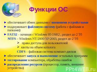 Функции ОСобеспечивает обмен данными с внешними устройствамиподдерживает файлову