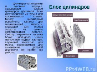 Блок цилиндров Цилиндры установлены в жестком корпусе, называемом блоком цилиндр