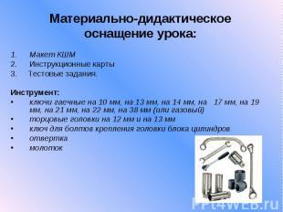 Материально-дидактическое оснащение урока:Макет КШМИнструкционные карты 3. Тесто