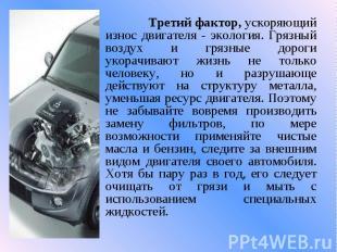 Третий фактор, ускоряющий износ двигателя - экология. Грязный воздух и грязные д