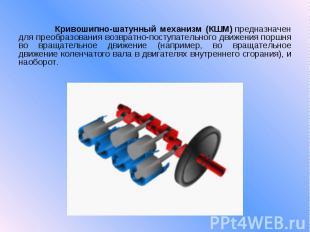 Кривошипно-шатунный механизм (КШМ)предназначен для преобразования возвратн