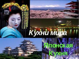 Кухни мира Японская Кухня