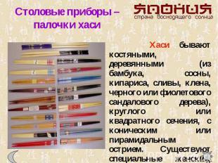 Столовые приборы – палочки хаси Хаси бывают костяными, деревянными (из бамбука,