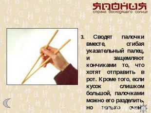 3. Сводят палочки вместе, сгибая указательный палец, и защемляют кончиками то, ч