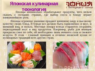 Японская кулинарная технология Японцы минимально обрабатывают продукты, чего нел