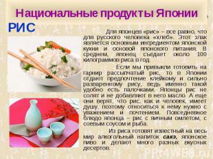 Национальные продукты Японии Для японцев «рис» – все равно, что для русского чел