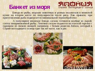 Банкет из моря Блюда из рыбы, морских животных и разных моллюсков в японской кух