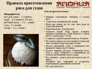 Правила приготовления риса для сушиСпособ приготовления:Мерным стаканчиком отмер