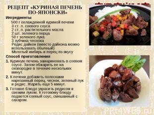 РЕЦЕПТ «КУРИНАЯ ПЕЧЕНЬ ПО-ЯПОНСКИ»Ингредиенты 500 г охлажденной куриной печени3