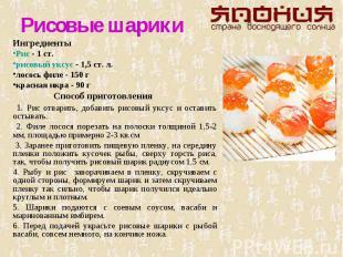 Рисовые шарикиИнгредиенты Рис - 1 ст.рисовый уксус - 1,5 ст. л.лосось филе - 150