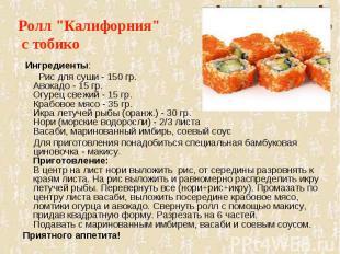 Ингредиенты: Рис для суши - 150 гр.Авокадо - 15 гр.Огурец свежий - 15 гр.Крабов