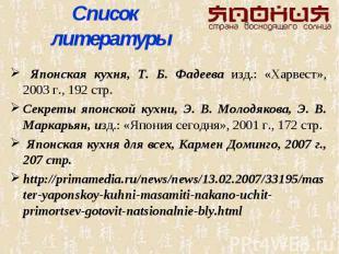 Список литературы Японская кухня, Т. Б. Фадеева изд.: «Харвест», 2003 г., 192 ст